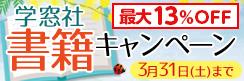 最大13%OFF!新刊もお買い得♪ 学窓社 春の書籍キャンペーン