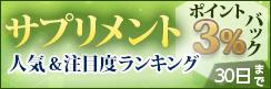 今だけ!!まとめ買いで3%ポイント還元♪ サプリメント売れ筋&注目度ランキング大発表!!