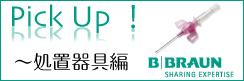 Pick UP!ビー・ブラウンエースクラップ社特集~処置器具編