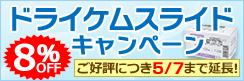 好評につき延長!8%OFF★ドライケムスライドキャンペーン