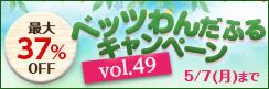 最大37%OFF!! 商品点数は190点以上!! ベッツわんだふるキャンペーン vol.49