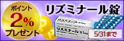 2%ポイント還元!! リズミナール錠が今だけオトク!!