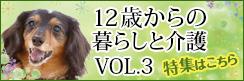 【認知症チェック&食事編】シニア犬&シニア猫向けカタログより人気記事&アイテムを一挙ご紹介♪ ~12歳からの暮らしと介護 Vol.3~