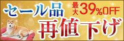 最大39%OFF★売切御免!早い者勝ち!! セール品が更にオトクに★再値下げキャンペーン
