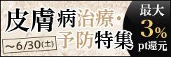 最大3%ポイントプレゼント★ワンちゃんネコちゃんの皮膚の健康をサポート!! 皮膚病治療・予防特集
