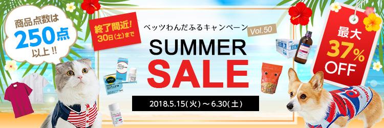 最大37%OFF!! 商品点数は250点以上!! 夏の大型セール★サマーセール~ベッツわんだふるキャンペーン vol.50~