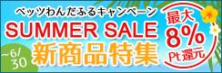 最大8%ポイント還元!! ペピイベットおすすめ★この夏注目の新商品を大特集!!