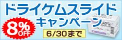 8%OFF!! まとめ買いで更にオトク★サマーセールでドライケムスライドがお買い得!!