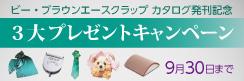 ビー・ブラウンエースクラップ カタログ発刊記念★豪華賞品が当たる!!3大プレゼントキャンペーン