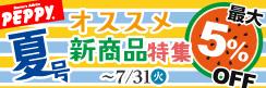 夏の新商品が最大5%OFF★ペピイ夏号のおすすめ新商品特集♪