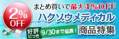 新商品もまとめて2%OFF★更にまとめ買いで最大4%OFF!!~ハクゾウメディカル商品特集~