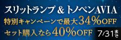 ◆最大34%OFF!さらに更に!セット購入なら40%OFF◆スリットランプ・トノペンAVIA特別キャンペーン