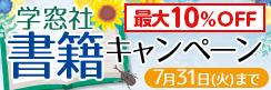 最大10%OFF★新刊もキャンペーン価格で♪ 学窓社 夏の書籍キャンペーン