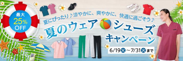 ★最大25%OFF★夏を涼やかに、爽やかに、快適に過ごそう♪ 夏のウェア・シューズキャンペーン