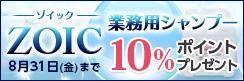 ◆10%ポイント還元◆ ZOIC -ゾイック- 業務用シャンプー謝恩キャンペーン