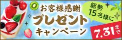 ◆お客様感謝!!プレゼントキャンペーン◆日頃のご愛顧に感謝を込めて~大人気スイーツや3000ポイントをプレゼント!!