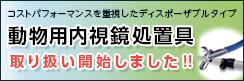 ◆いよいよ取扱い開始◆ 多彩なラインナップでどんな診断にも対応!! ~動物用内視鏡処置具~