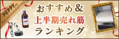 ◆特別企画◆ペピイベットおすすめ商品&上半期売れ筋ランキングを一挙大公開!!