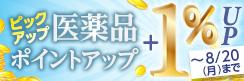 ◆5日間限定◆ 医薬品ピックアップ!1%ポイントうわのせ!! キャンペーン