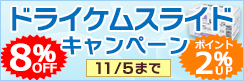 ご好評につき延長!Wでお得!◆8%OFF+ポイント2%うわのせ◆ドライケムスライドがお買い得!!
