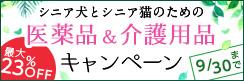 ◆最大23%OFF◆最大5%ポイントUP◆シニア犬&シニア猫のための「医薬品&介護用品」キャンペーン
