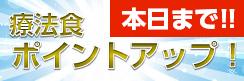 ★緊急特別キャンペーン★ロイヤルカナン&ヒルズ~療法食~1%ポイントアップ!!