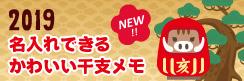 《新商品》名入れできる!かわいい干支メモ ~2019亥年~