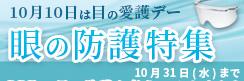 10月10日は目の愛護デー♪ PPEで目の防護をかんがえてみませんか? ~眼の防護特集~
