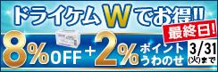 \Wでオトク!/8%OFF+2%ポイントうわのせ!ドライケムがまとめ買いで最大11%OFFに!【~12/27(金)まで】