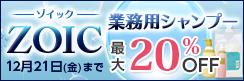 ◆最大20%OFF◆ 今年最後の!ZOIC -ゾイック- 業務用シャンプー謝恩キャンペーン
