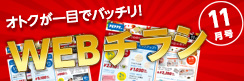 オトクが一目でバッチリ分かる!Webチラシ「今月の目玉商品 ~11月号~」発刊