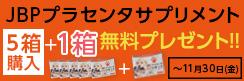 ★期間限定★JBPプラセンタEQリキッド&パウダーを5個お買い上げで1個無料プレゼント実施中!