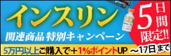 ◆終了間近!17(土)まで◆最大14%OFF!5万円以上ご購入で更に1%ポイントUP♪インスリン関連商品特別キャンペーン