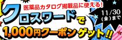 ★医薬品カタログ特別企画★抽選で10名様に当たる!! クロスワードで1,000円クーポンゲット!!