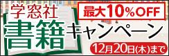 ★最大10%OFF★新刊もキャンペーン価格で♪ ~学窓社~冬の書籍キャンペーン