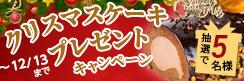 期間中5万円以上ご購入の方の中から抽選で5名様に♪≪クリスマスケーキプレゼント≫キャンペーン