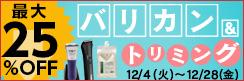 ★最大25%OFF★最大ポイント21%うわのせ★「バリカン&トリミング」キャンペーン