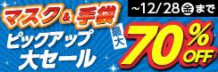 最大70%OFF★「マスク&手袋&衛生材料&診察」から選りすぐりをピックアップ!大セール!!