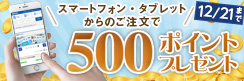 ◆ウィンター特別企画◆ スマホ・タブレットから1万円以上ご購入の方全員に500ポイントプレゼント!!