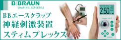 期間限定!スペシャル価格!!◆BBエースクラップ 神経刺激装置「スティムプレックス」特集◆