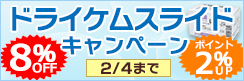 【期間限定】Wでお得!◆8%OFF+ポイント2%うわのせ◆ドライケムスライドがお買い得!!