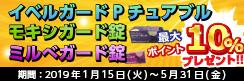 ★新商品★「ミルベガード錠・イベルガードPチュアブル」+モキシガード錠が最大10%ポイントアップ!!