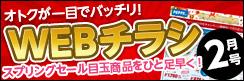 ★Webチラシ「今月の目玉商品2月号」♪ スプリングセールから特価品を特選!!