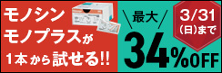★最大34%OFF★期間限定お試しキャンペーン!人気のモノシン・モノプラスが1本から試せる!!