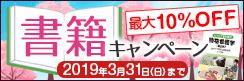 ★最大10%OFF★春の新刊が続々!キャンペーン価格でお得♪ ~春の書籍キャンペーン~