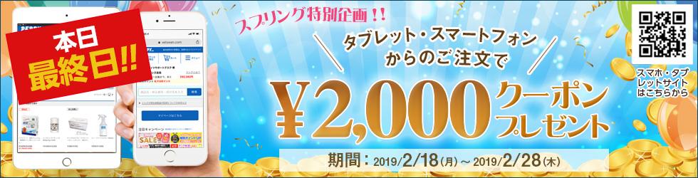 スプリング特別企画!タブレット・スマホからのご購入で≪2,000円クーポン≫プレゼント!!