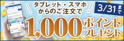タブレット・スマホから5万円以上ご購入の方全員に1,000ポイントプレゼント!!