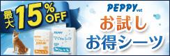 ☆最大15%OFF☆人気の超薄型&中厚型シーツ両方が試せる♪「ペピイベットお試しお得シーツ」