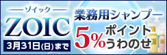 ◆5%ポイント還元◆ ZOIC -ゾイック- 業務用シャンプー謝恩キャンペーン