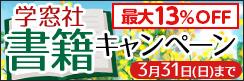 ★最大13%OFF★新刊もキャンペーン価格で♪ ~学窓社~春の書籍キャンペーン